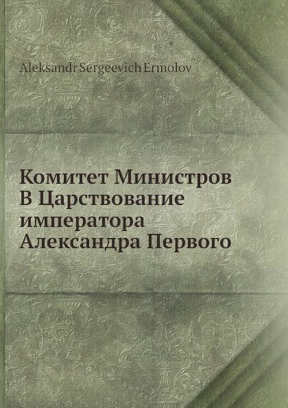 Комитет Министров В Царствование императора Александра Первого