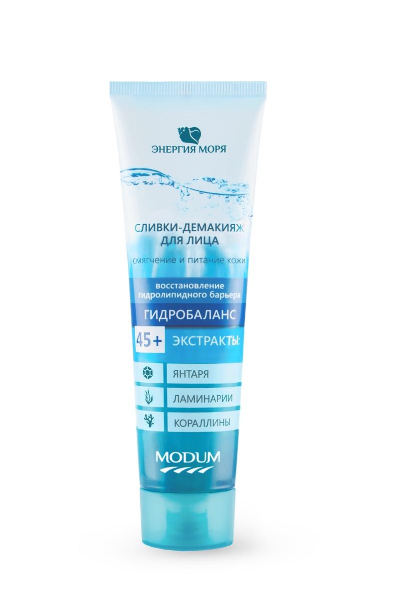 Средство для снятия макияжа MODUM B121-205 Modum
