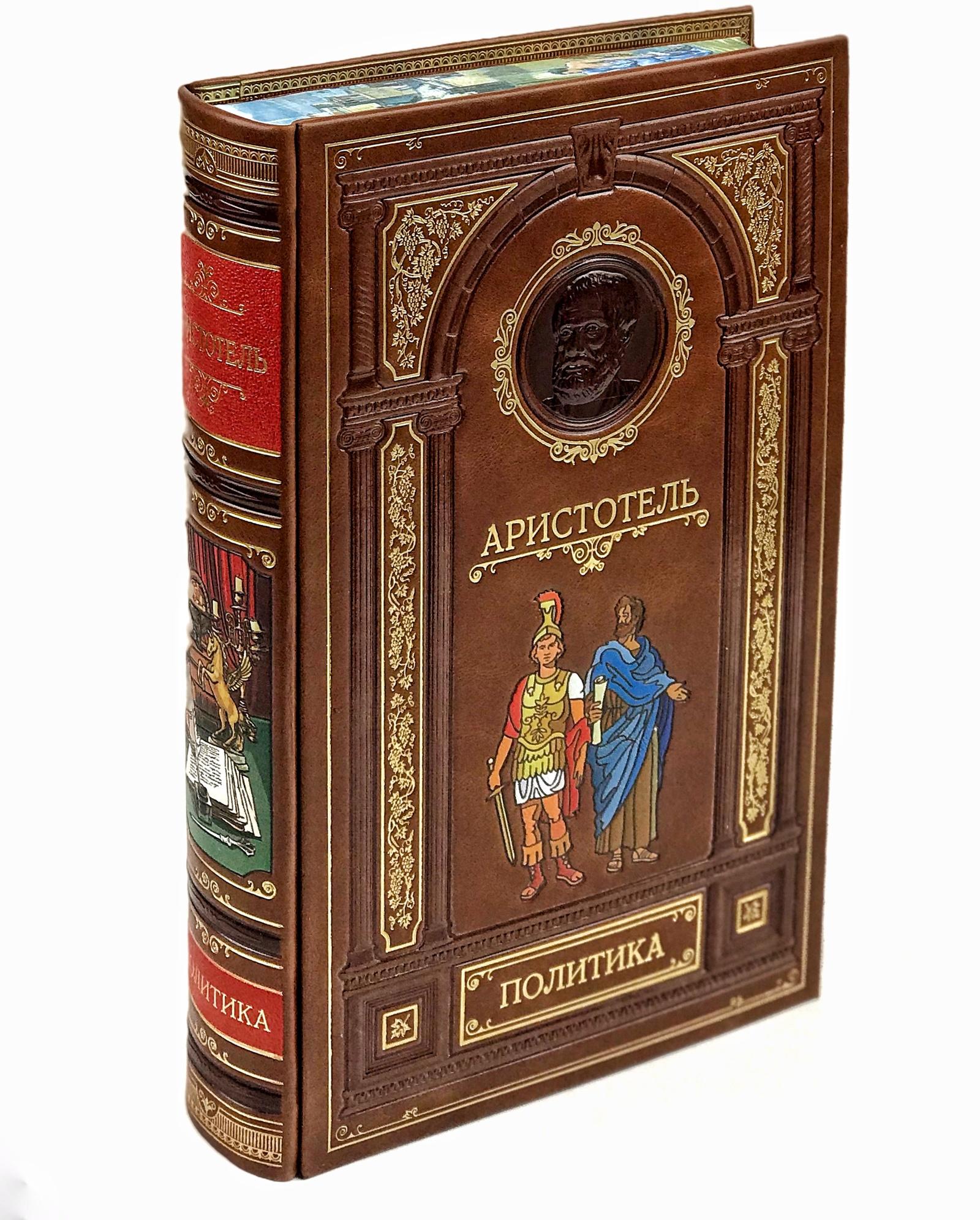 Аристотель Аристотель. Политика. Большая этика. Подарочное издание в кожаном переплете