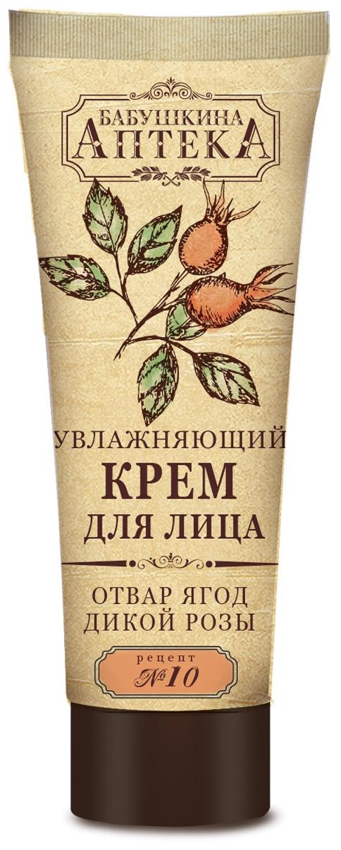 Крем для ухода за кожей Бабушкина аптека Крем для лица