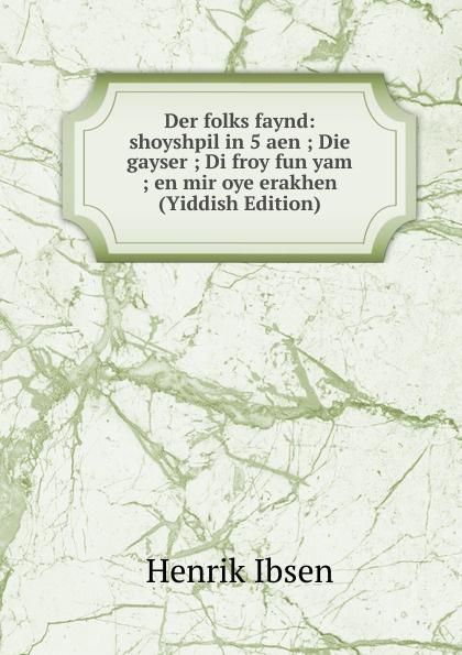 купить Henrik Ibsen Der folks faynd: shoyshpil in 5 aen ; Die gayser ; Di froy fun yam ; en mir oye erakhen (Yiddish Edition) по цене 1043 рублей