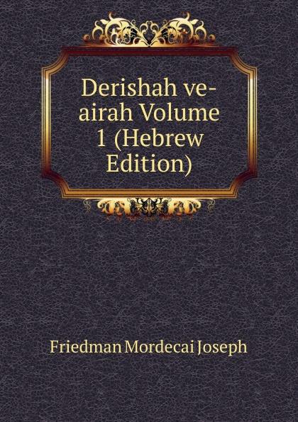 Derishah ve-airah Volume 1 (Hebrew Edition)