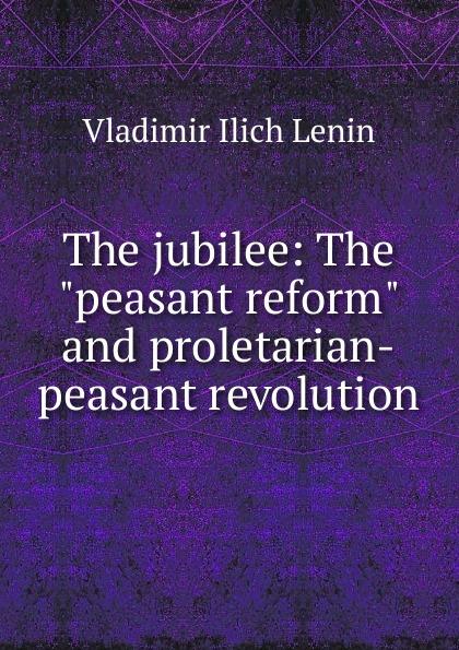 Фото - Vladimir Ilich Lenin The jubilee: The peasant reform and proletarian-peasant revolution lenin vladimir ilich the new policies of soviet russia