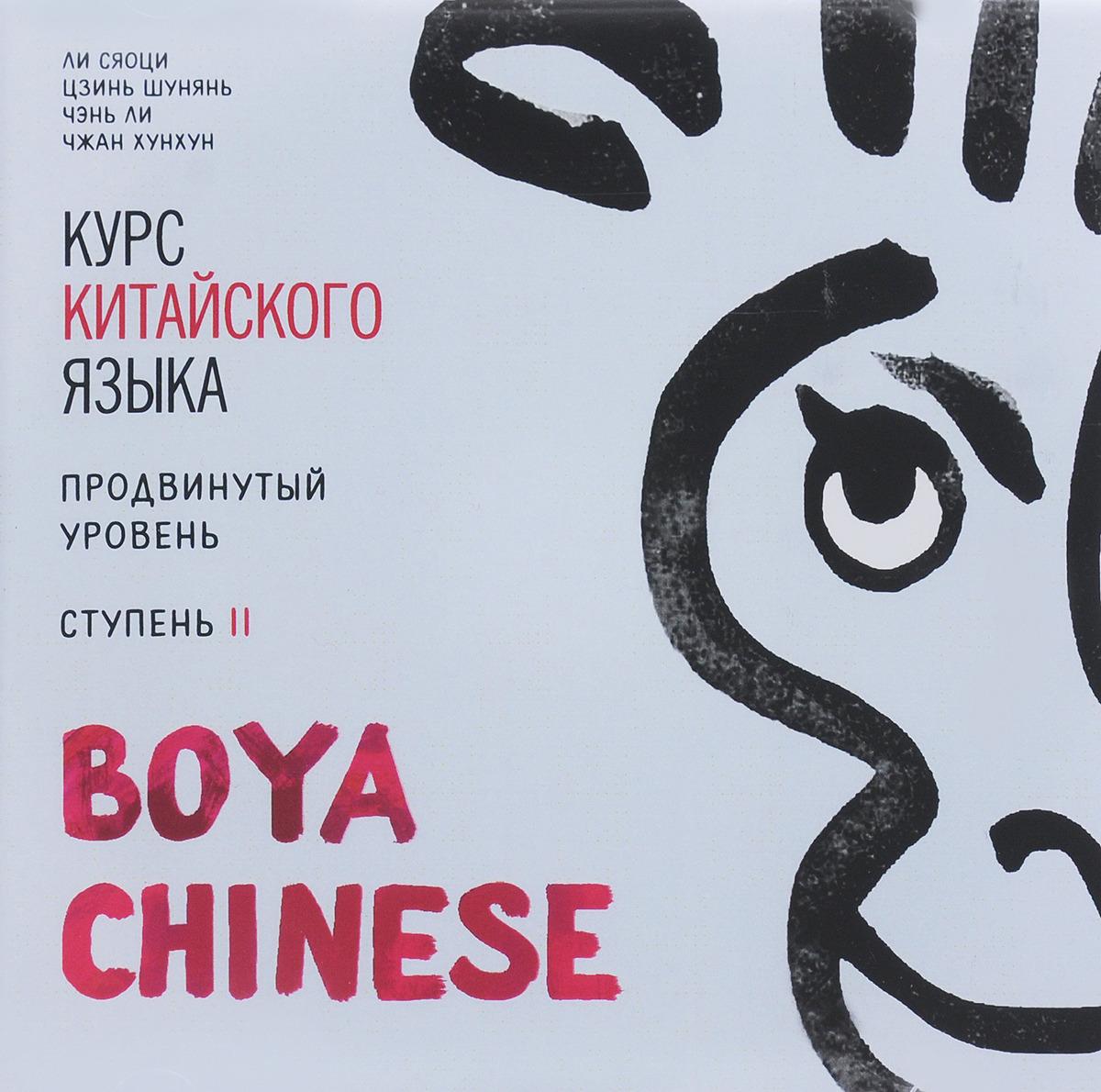 """Ли Сяоци Курс китайского языка. """"Boya Chinese"""" Ступень-2. Продвинутый уровень. МР3-диск"""