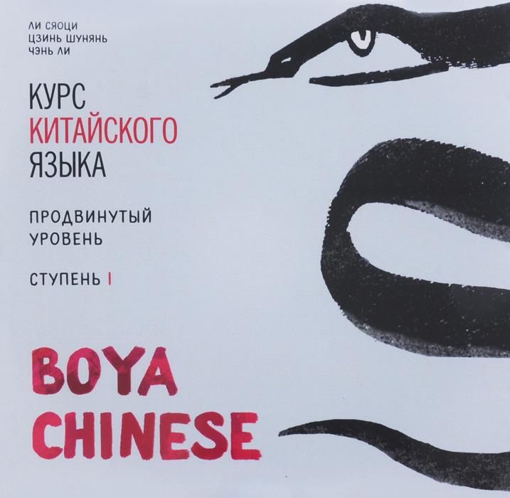 """Ли Сяоци Курс китайского языка. """"Boya Chinese"""" Ступень-1. Продвинутый уровень. МР3-диск"""