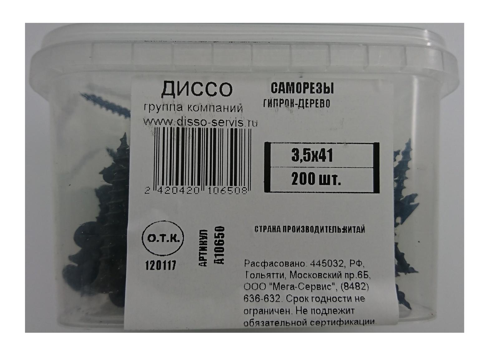 все цены на Саморез ДИССО гипсокартон-дерево 3,5х41 (200 шт. в контейнере) онлайн