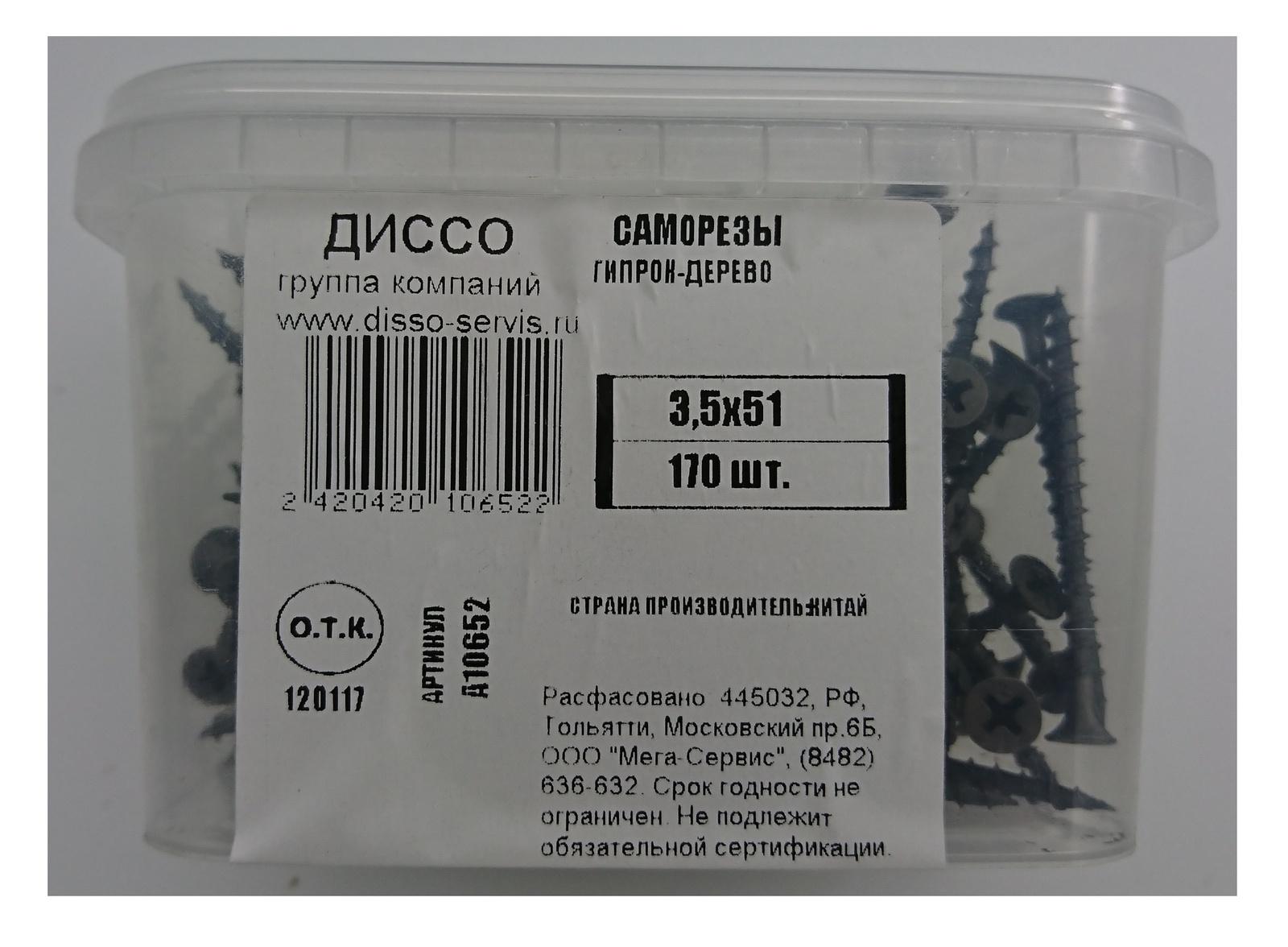 все цены на Саморез ДИССО гипсокартон-дерево 3,5х51 (170 шт. в контейнере) онлайн