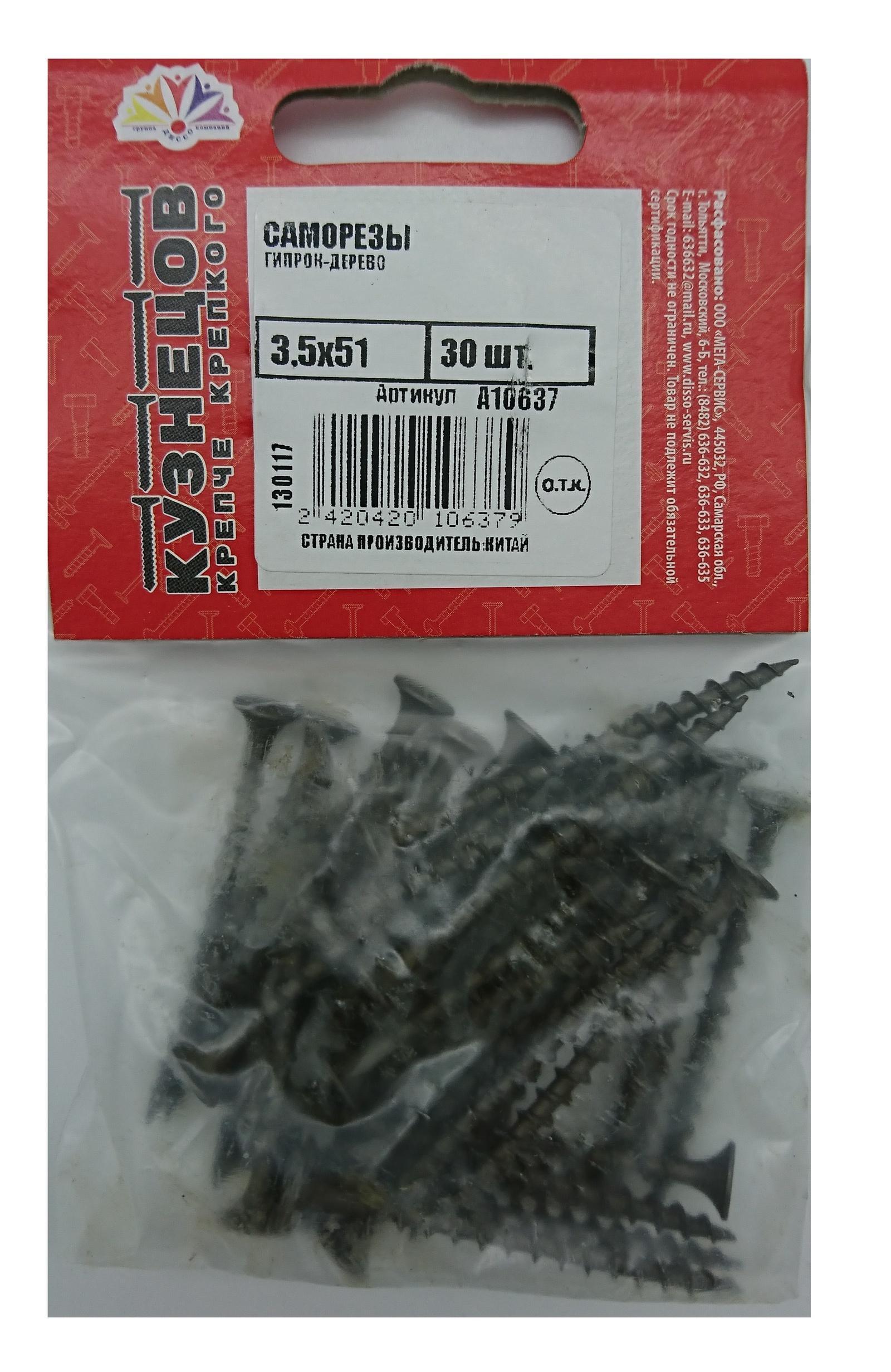 Саморез Кузнецов гипсокартон-дерево 3,5х51 (30 шт. в упаковке) цена и фото