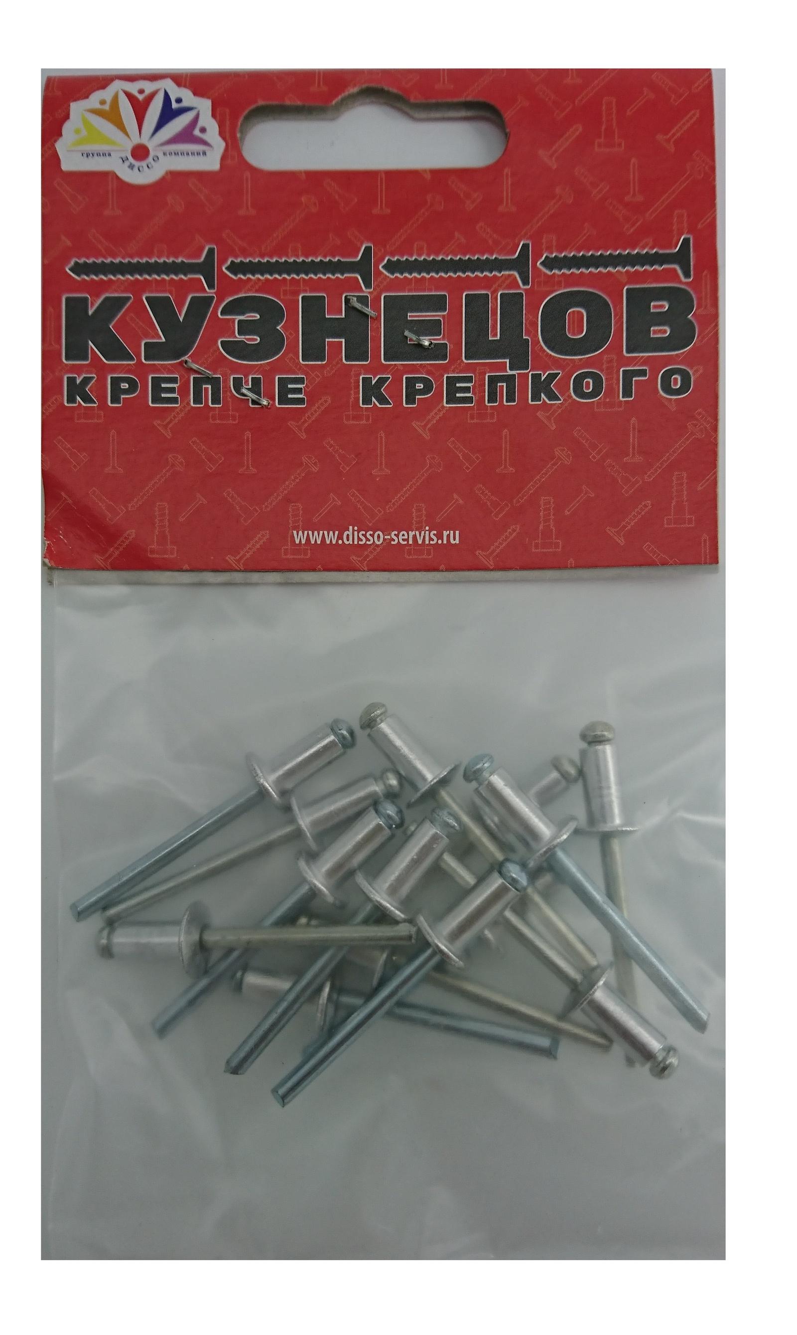 Заклепка вытяжная Кузнецов 4,8х10 14 шт. в упаковке цена и фото