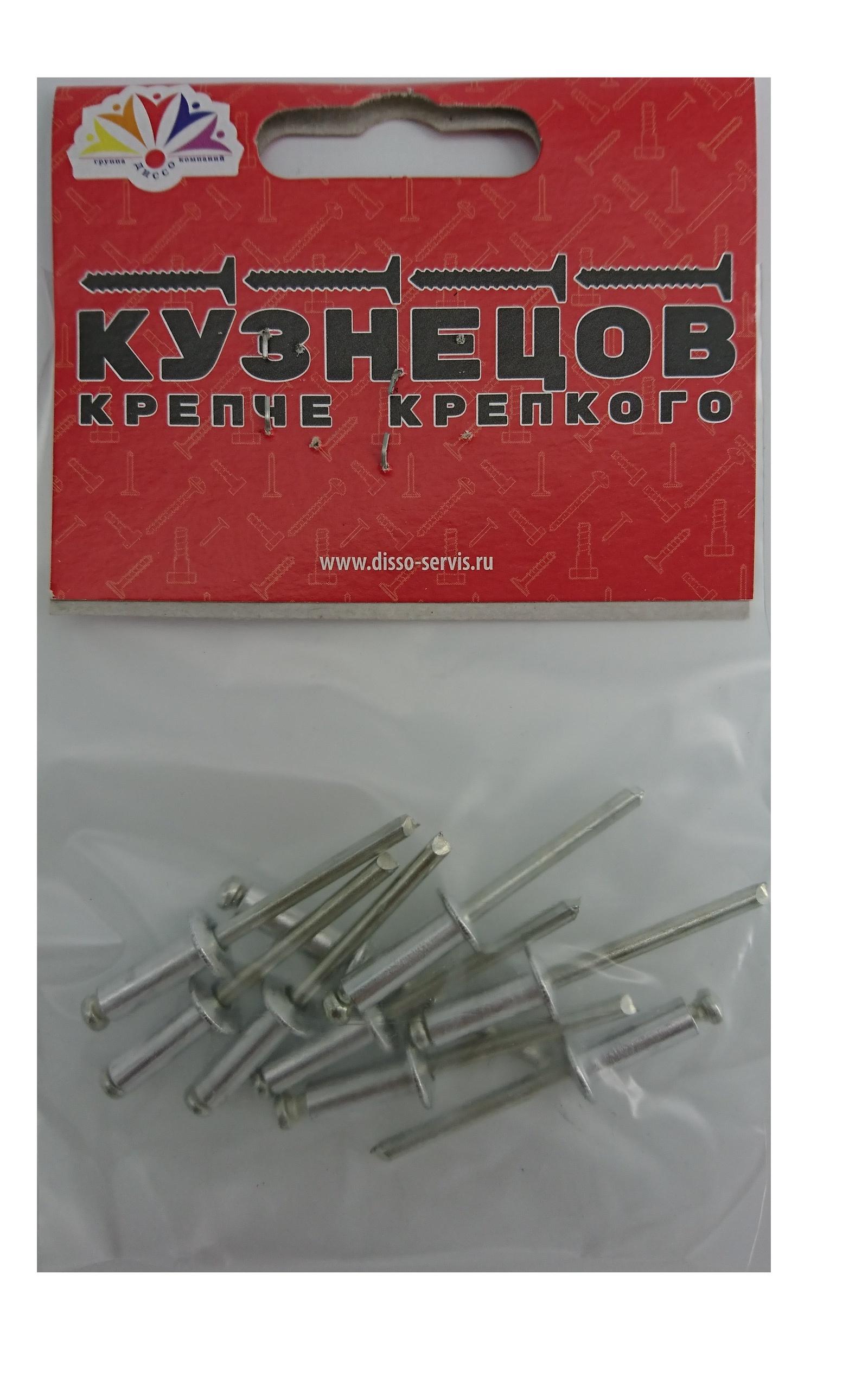 Заклепка вытяжная Кузнецов 4,8х14 9 шт. в упаковке цена и фото