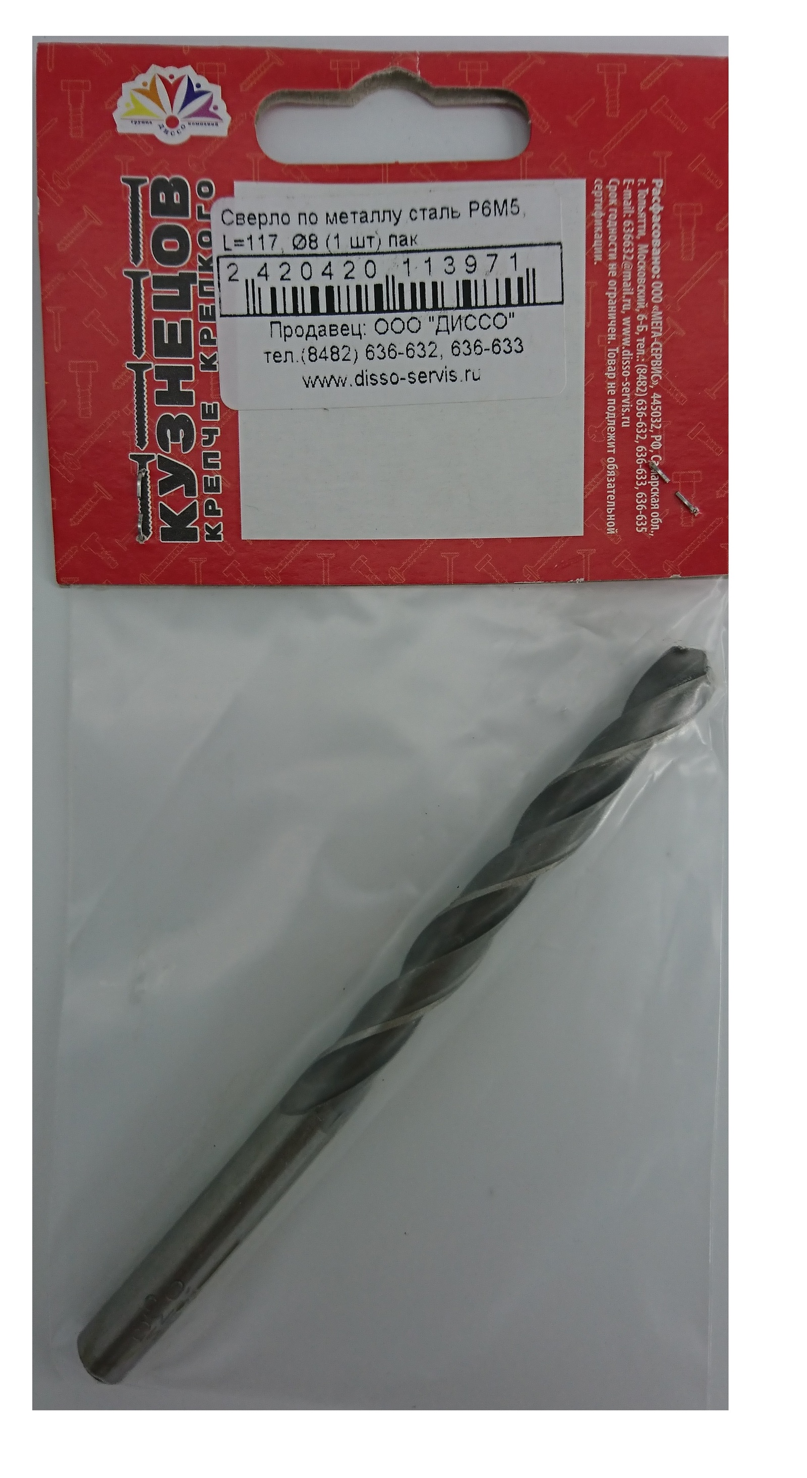 Сверло по металлу сталь Р6М5 L=117 Диаметр 8 мм (1 шт) пак. цена