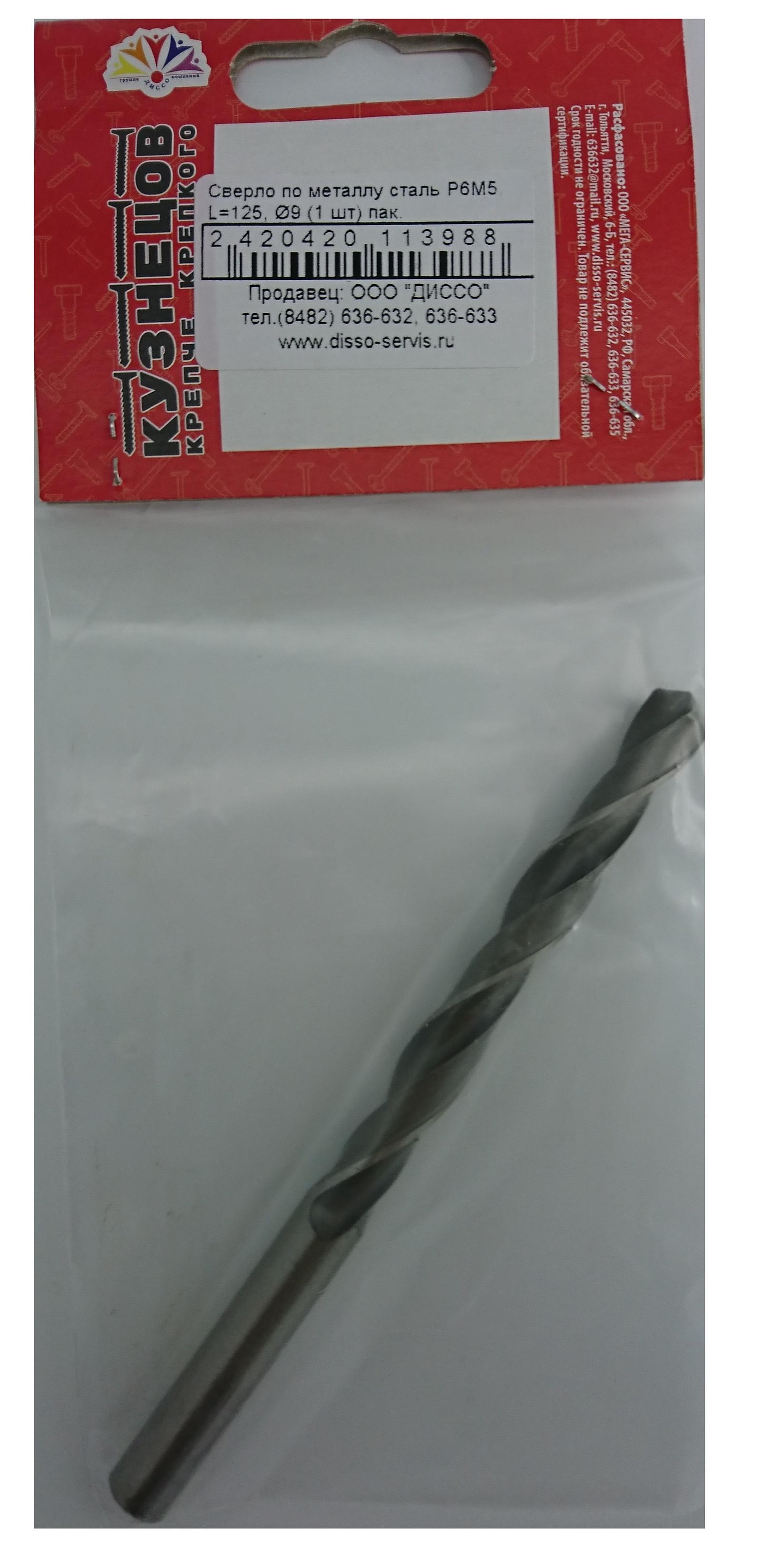 Сверло по металлу сталь Р6М5 L=125 Диаметр 9 мм (1 шт) пак. 1toyпингвинёнок пороро наб инструм 9 шт пак с хедером