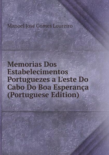 Фото - Manoel José Gomes Loureiro Memorias Dos Estabelecimentos Portuguezes a L.este Do Cabo Do Boa Esperanca (Portuguese Edition) marcos gomes a boa semente
