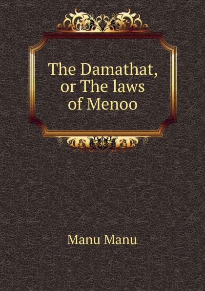 Manu Manu The Damathat, or The laws of Menoo manu payet sausheim