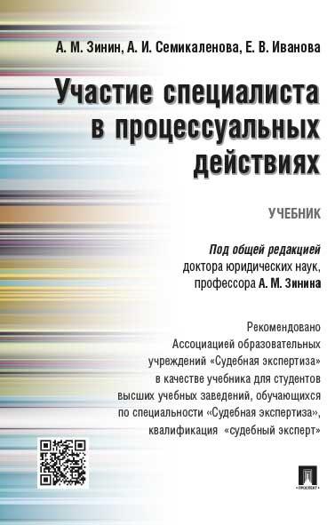Участие специалиста в процессуальных действиях. Учебник