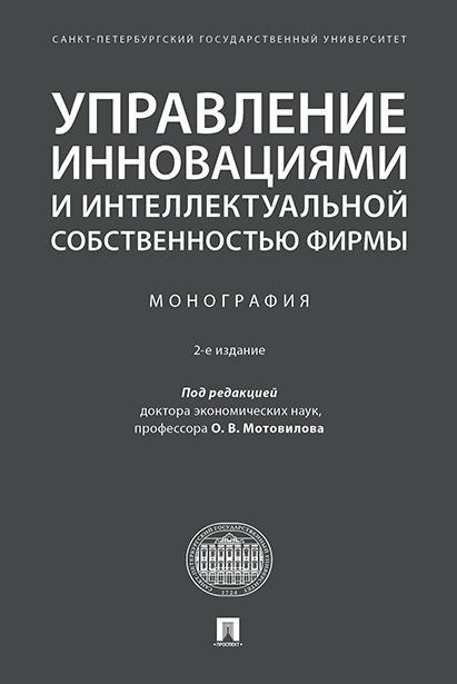 О. В. Мотовилов Управление инновациями и интеллектуальной собственностью фирмы отсутствует управление инновациями и интеллектуальной собственностью фирмы монография