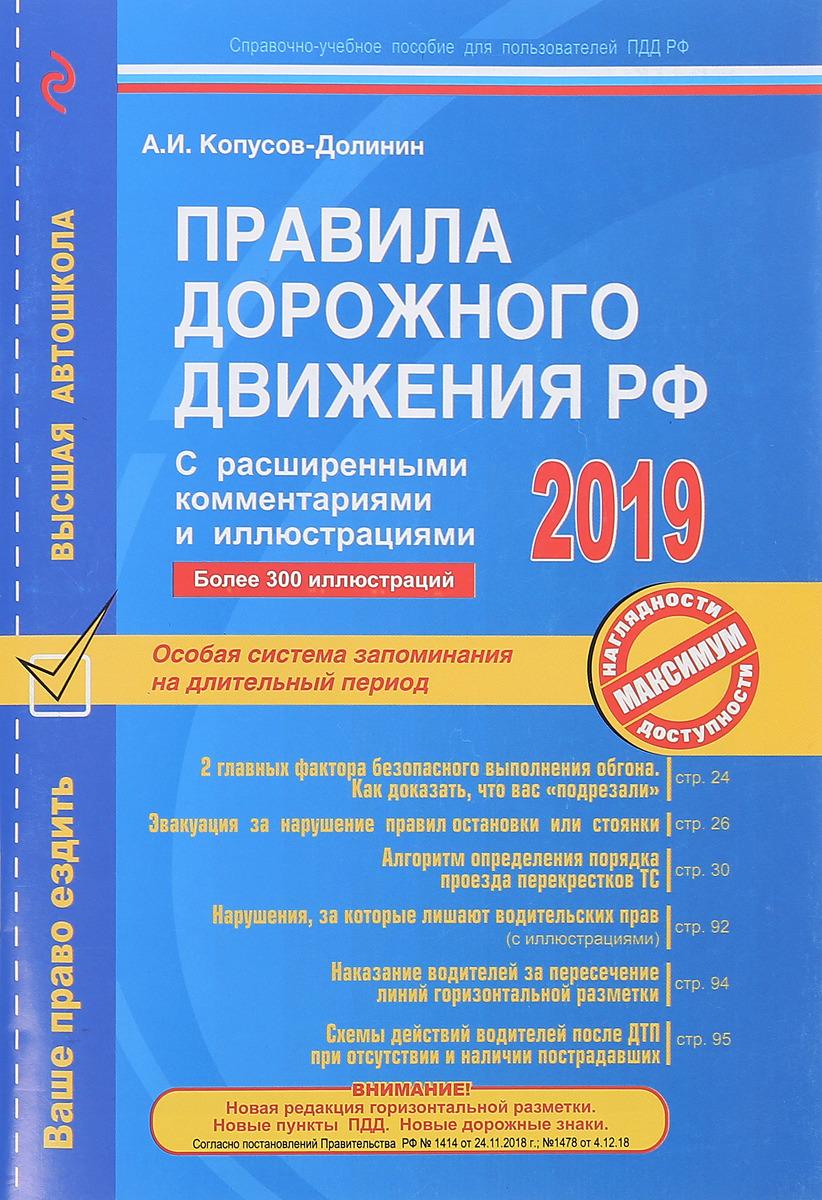 Правила дорожного движения РФ с расширенными комментариями и иллюстрациями с изм. и доп. на 2019 год