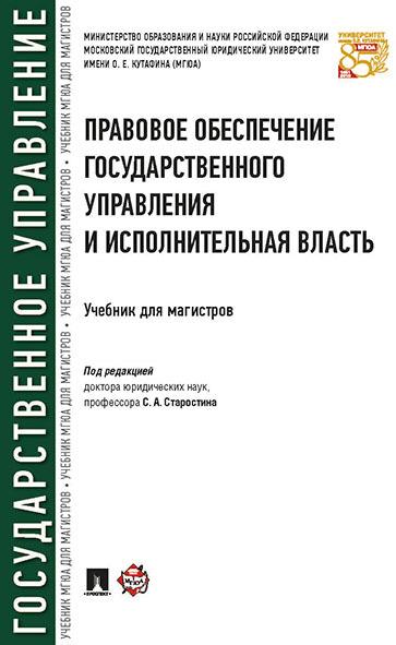 С. А. Старостин Правовое обеспечение государственного управления и исполнительная власть. Учебник для магистров