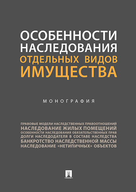И. З. Аюшеева, Б. А. Булаевский, В. В. Долинская Особенности наследования отдельных видов имущества аюшеева и з гражданско правовое положение религиозных организаций в рф монография