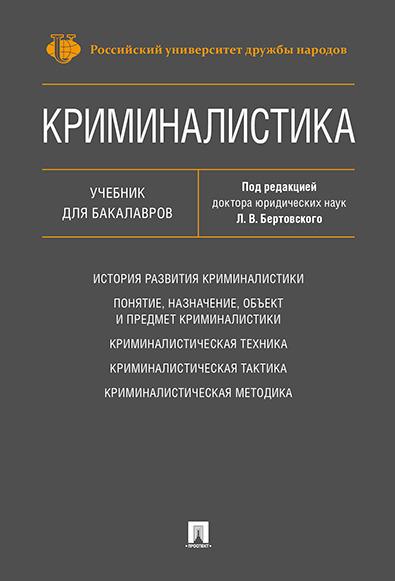 Л. В. Бертовский Криминалистика. Учебник для бакалавров цены онлайн
