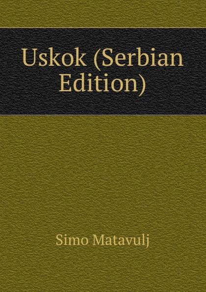 Simo Matavulj Uskok (Serbian Edition) simo matavulj uskok serbian edition