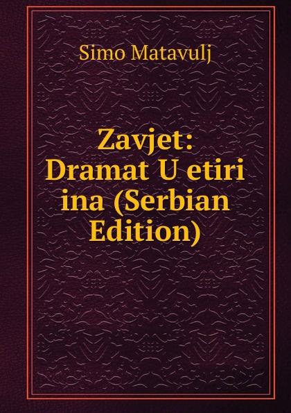 Simo Matavulj Zavjet: Dramat U etiri ina (Serbian Edition) simo matavulj uskok serbian edition