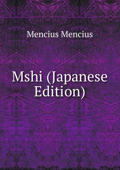 Mencius Mencius Mshi (Japanese Edition) mencius says