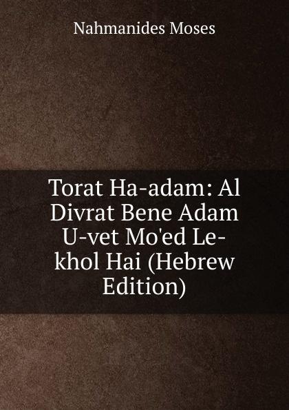 Nahmanides Moses Torat Ha-adam: Al Divrat Bene Adam U-vet Mo.ed Le-khol Hai (Hebrew Edition) adolphe adam le toreador