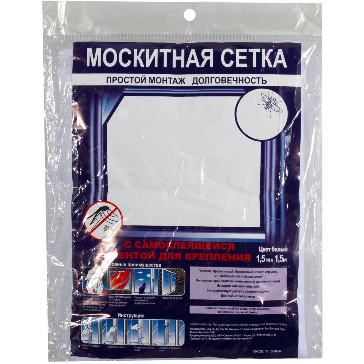 Сетка антимоскитная 198856, белый сетка для защиты от насекомых 0 75х2п м в упаковке