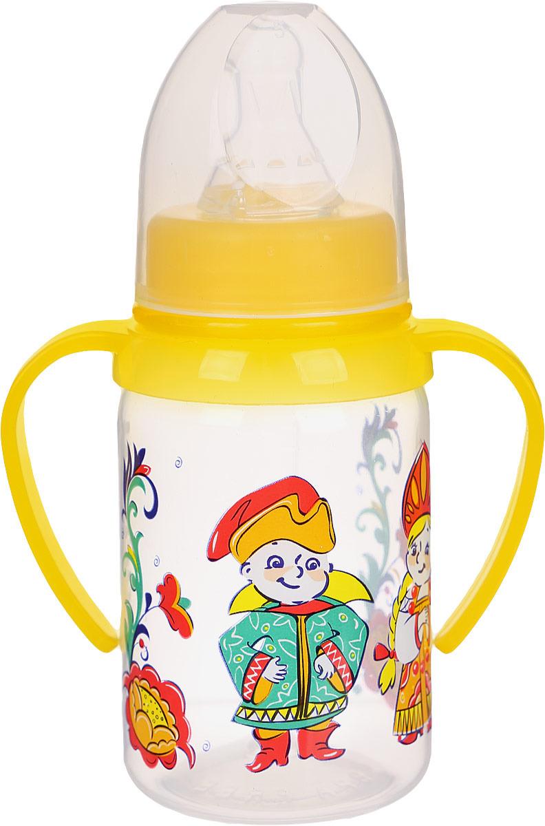 Бутылочка для кормления Курносики, 11109, желтый, 125 мл курносики бутылочка для кормления колобок от 6 месяцев цвет прозрачный темно синий 125 мл