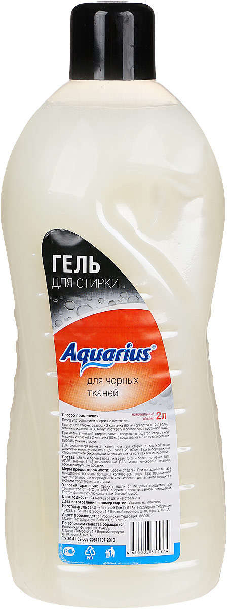 Гель для стирки черного белья Aquarius, 2 л