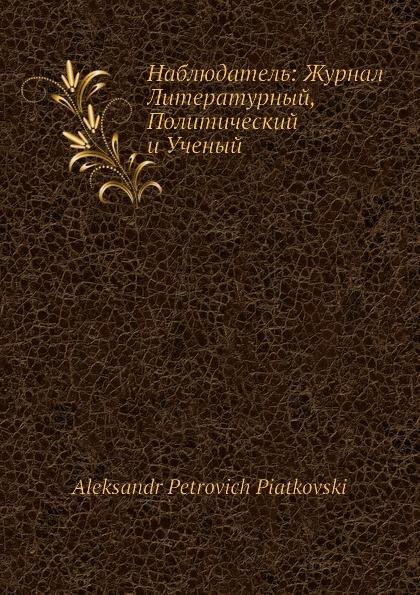 Наблюдатель: Журнал Литературный, Политический и Ученый