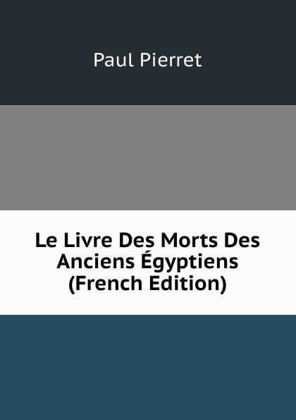 Фото - Paul Pierret Le Livre Des Morts Des Anciens Egyptiens (French Edition) jean paul gaultier le male