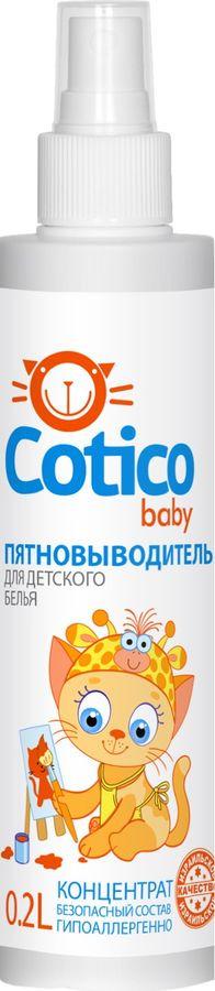 Пятновыводитель Cotico, для детского белья, 200 мл детские моющие средства saraya arau baby средство для удаления пятен с детской одежды 200 мл