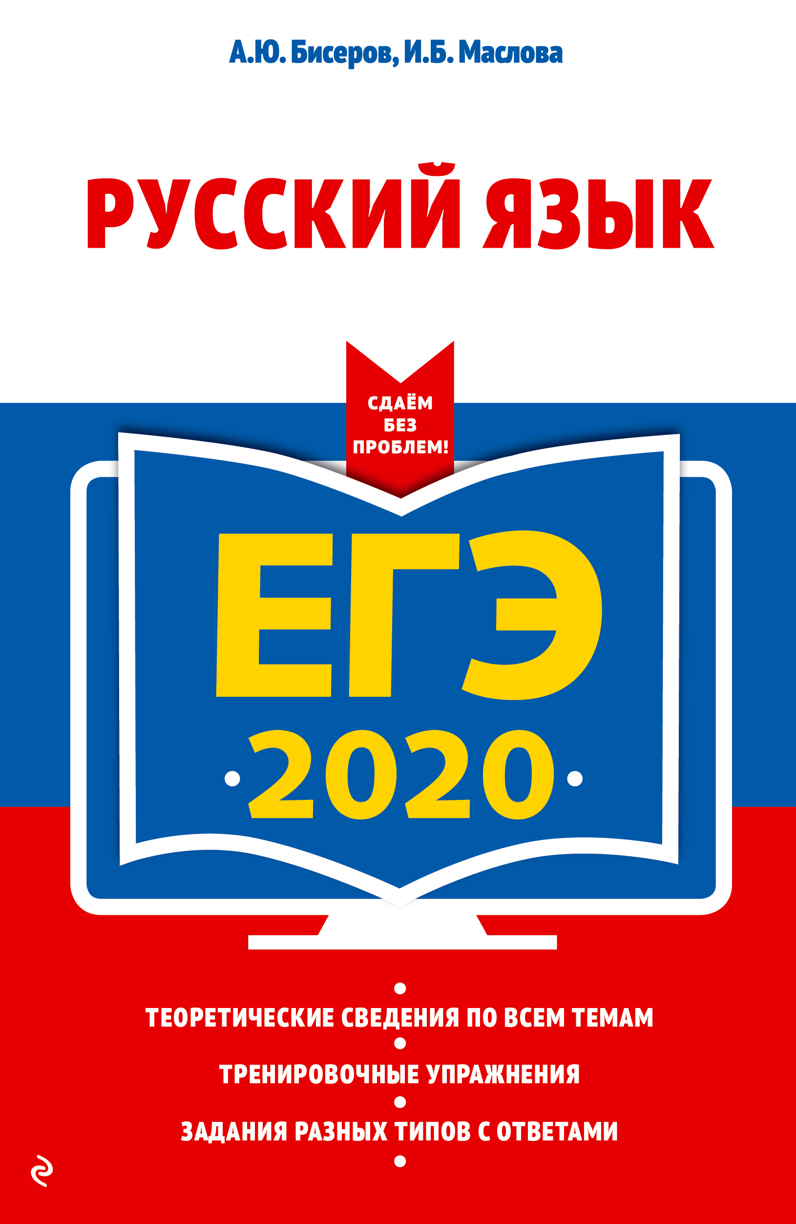 Бисеров Александр Юрьевич; Маслова Ирина Борисовна ЕГЭ-2020. Русский язык недорого