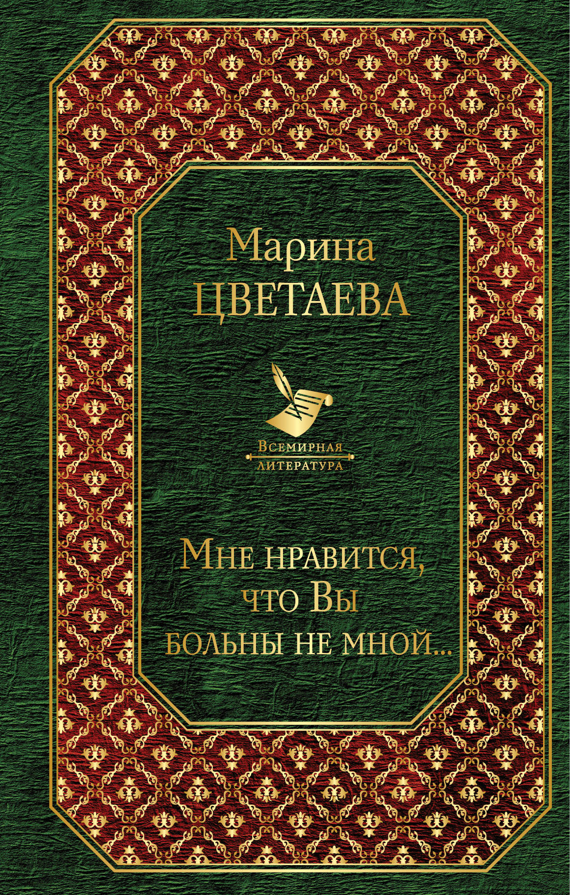 Фото - Марина Цветаева Мне нравится, что Вы больны не мной... марина цветаева мне нравится что вы больны не мной лучшие стихи и биография