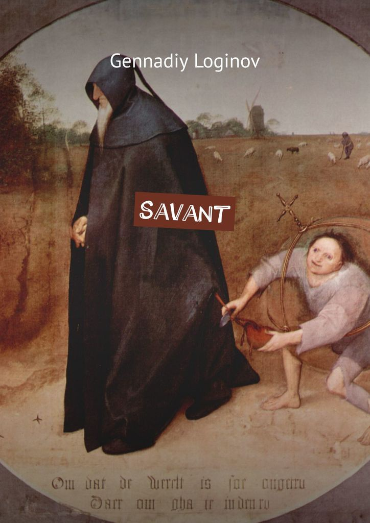 все цены на Gennadiy Loginov Savant онлайн