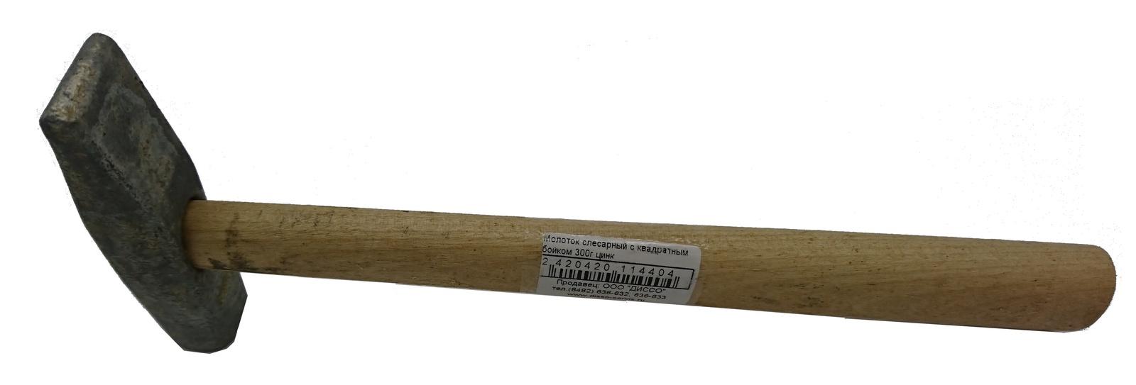Молоток слесарный с квадратным бойком 300г цинк молоток немецкого типа santool с квадратным бойком и деревянной ручкой 600 гр 030811 060