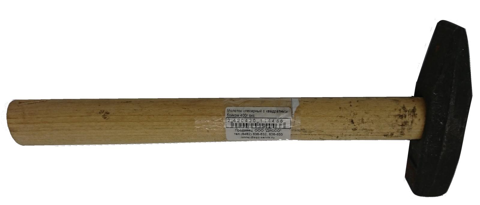 Молоток слесарный с квадратным бойком 400г окс молоток немецкого типа santool с квадратным бойком и деревянной ручкой 600 гр 030811 060