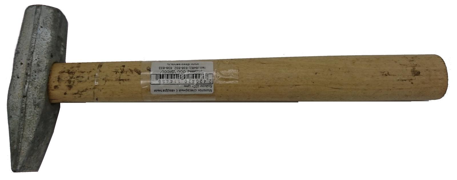 Молоток слесарный с квадратным бойком 400г цинк молоток немецкого типа santool с квадратным бойком и деревянной ручкой 600 гр 030811 060