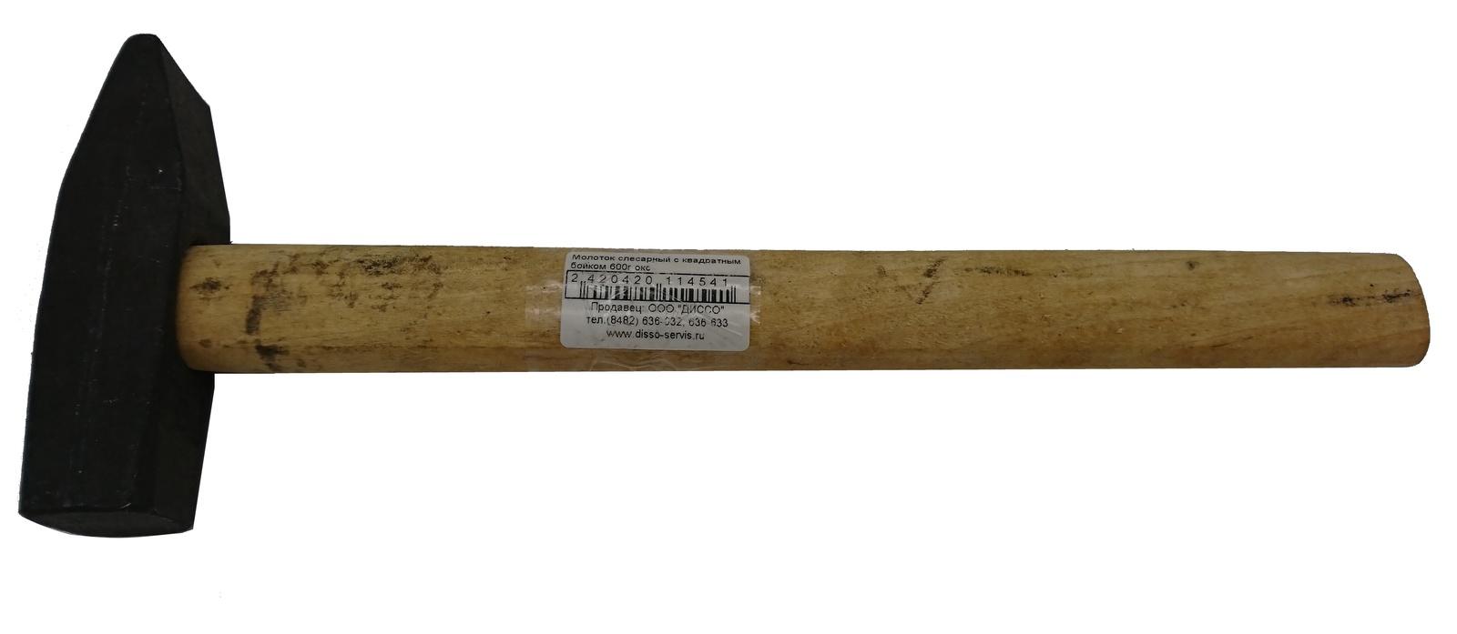 Молоток слесарный с квадратным бойком 600г окс молоток немецкого типа santool с квадратным бойком и деревянной ручкой 600 гр 030811 060