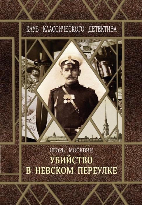 Игорь Москвин Убийство в Невском переулке