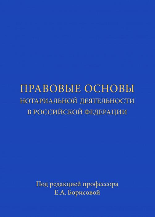 В. В. Аргунов, В. М. Жуйков, Е. А. Борисова Правовые основы нотариальной деятельности в Российской Федерации