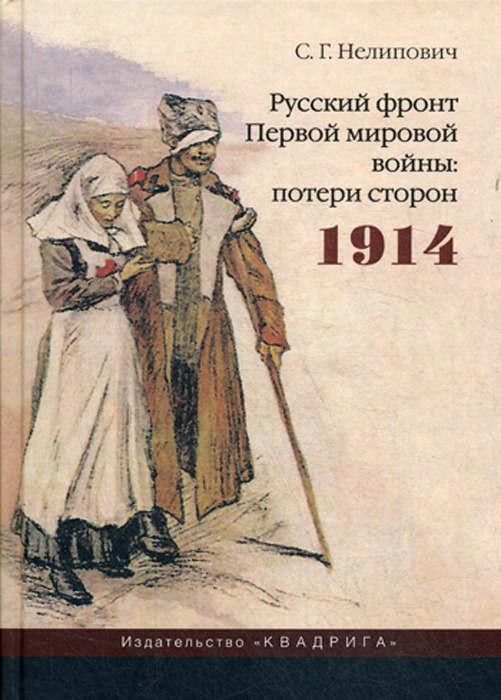 С. Г. Нелипович Русский фронт Первой мировой войны. Потери сторон. 1914