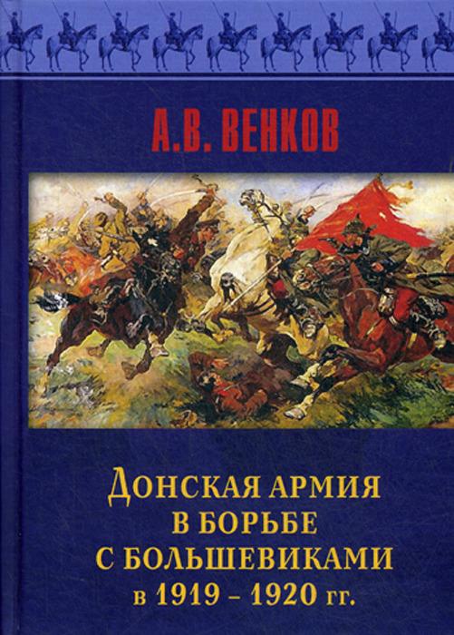 А. В. Венков Донская армия в борьбе с большевиками в 1919-1920 гг.