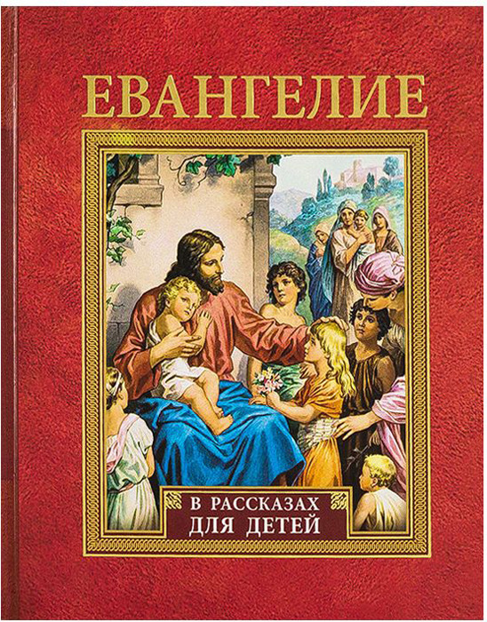Евангелие книги входящие