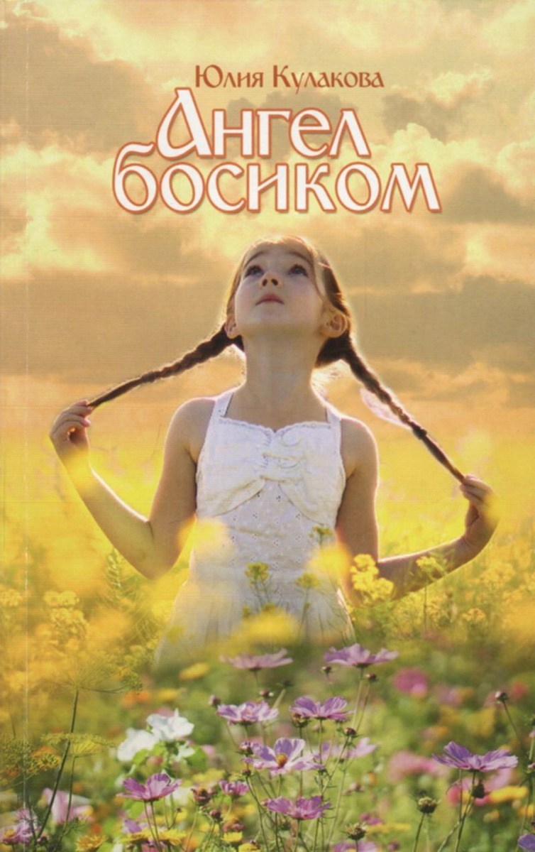 Angel-bosikom-152943125