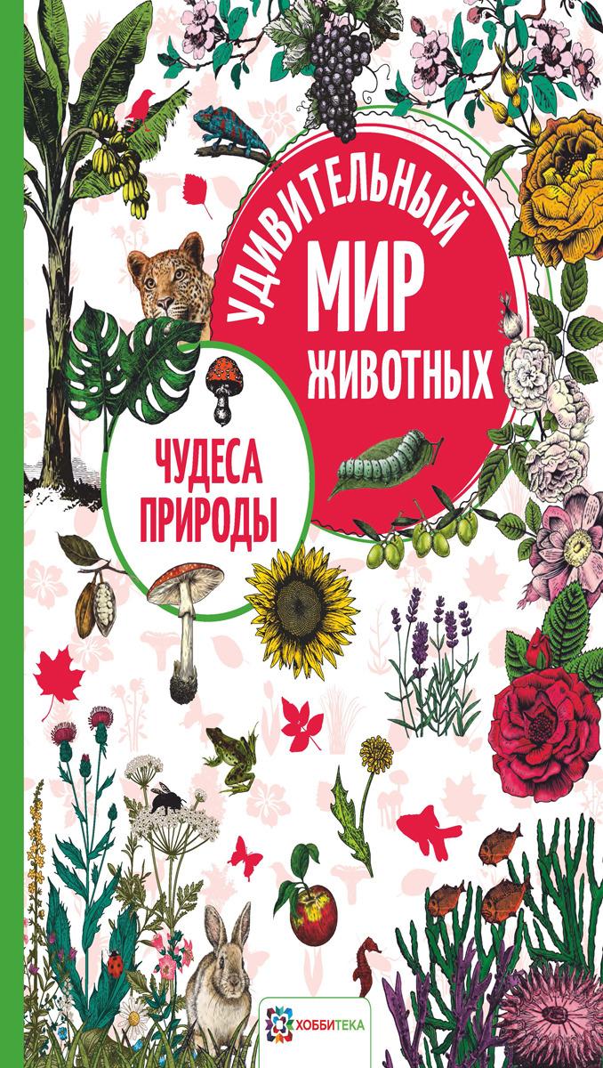 Чудеса природы мир природы иллюстрированный сборник удивительных фактов
