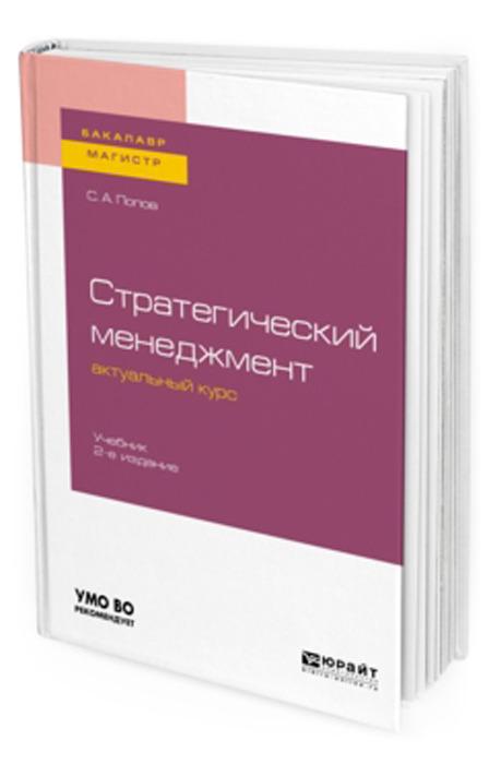 Попов С. А. Стратегический менеджмент: актуальный курс. Учебник для бакалавриата и магистратуры