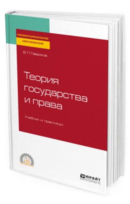 Гавриков В. П. Теория государства и права. Учебник и практикум для СПО гавриков в теория государства и права учебник и практикум